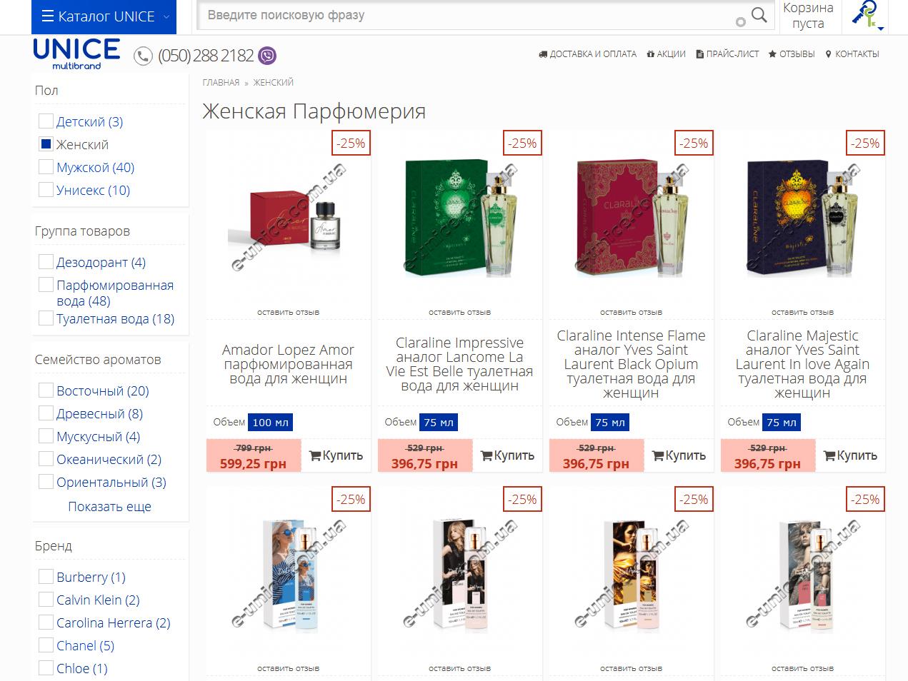 Фильтры товаров в каталоге типового интернет магазина