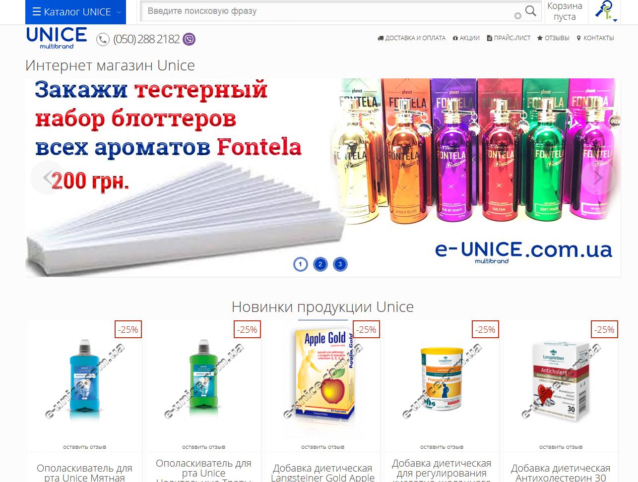 Главная страница типового интернет магазина