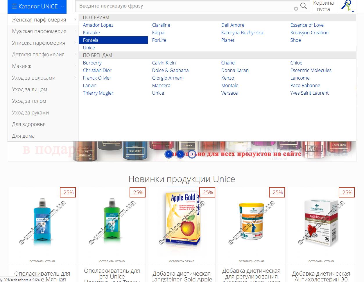 Каталог меню типового интернет магазина