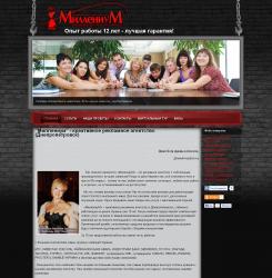 """Сайт рекламного агентства """"Миллениум"""""""