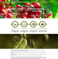 Сайт поставщика кофе в Украине
