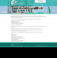 """Сайт официального представителя цементных заводов в Украине """"PROLISOK"""""""