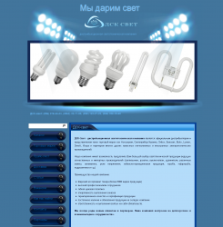 Website lighting distribution solutions company