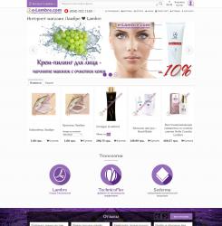 Интернет магазин Ламбре в Украине