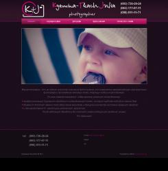 Сайт фотографа Кузьмина-Ткач Юлии