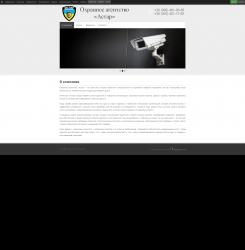 "Сайт ""Охранное агентство Астар"""