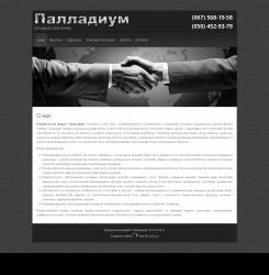 """Сайт юридической фирмы """"Палладиум"""""""