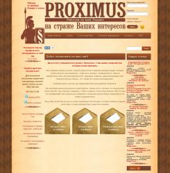 """Сайт юридического центра """"Проксимус"""""""