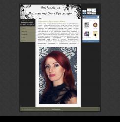 Сайт парикмахера Юлии Краснощек