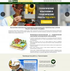 """Сайт геологической компании в Украине """"Укргеолсервис"""""""