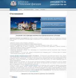 Сайт Утепление фасадов пенопластом
