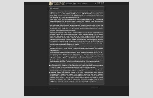 """Сайт """"Юридические услуги Днепропетровск"""""""