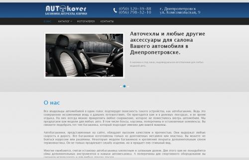 """Сайт """"Багажники, Авточехлы, Коврики в Днепропетровске"""""""