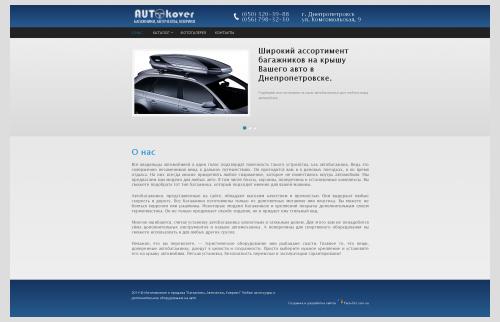 Сайт магазин багажники, авточехлы и коврики Днепропетровск