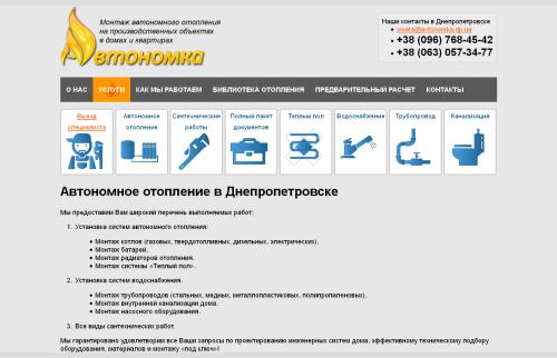 Сайт Автономное отопление в Днепропетровске