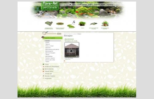 Сайт Ландшафтный дизайн изделия из дерева