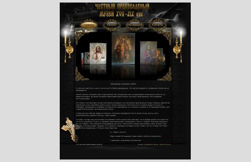 Сайт частного православного музея