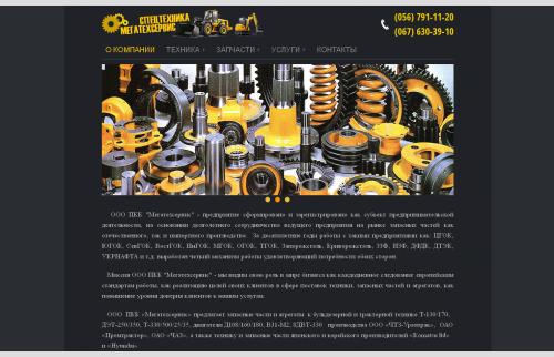 Сайт спецтехники в Украине