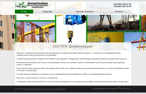 """Сайт """"Днепроспецкран"""" Краны и грузоподъемное оборудование"""