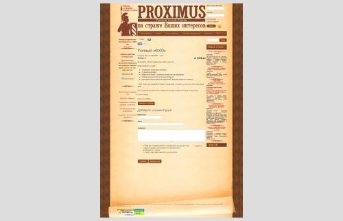 "Website Legal Center ""Proximus"" Dnepropetrovsk"