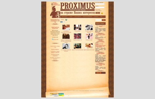 "Website Legal Center ""Proximus"" in Dnepropetrovsk"