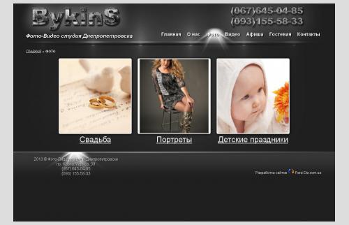 Сайт фотографа в Днепропетровске