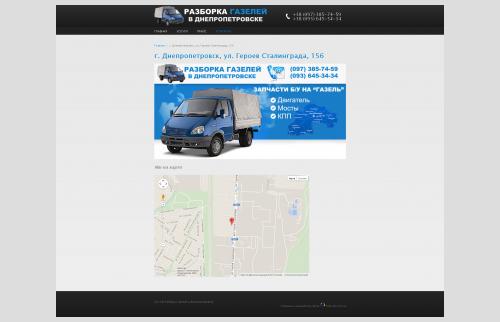 Сайт Разборка ГАЗелей в Днепропетровске