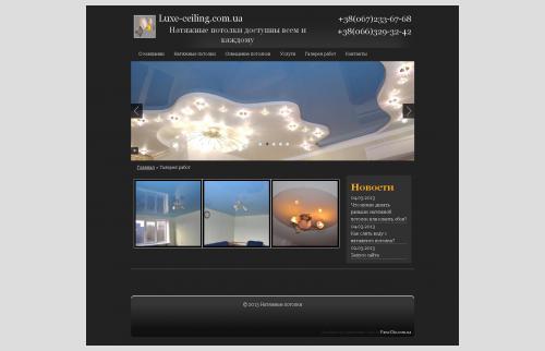 Сайт французских натяжных потолков - галерея работ