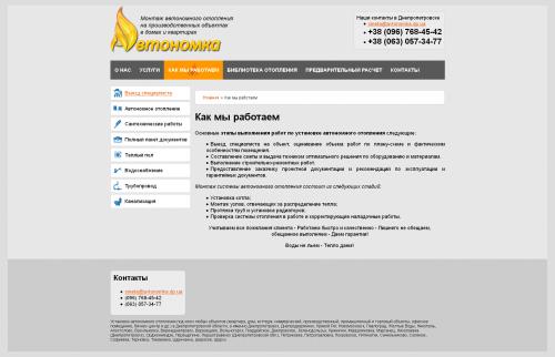 Сайт Автономное отопление Днепропетровск - выезд специалиста