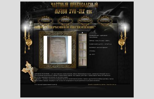 Сайт частного православного музея - страница антиквариата