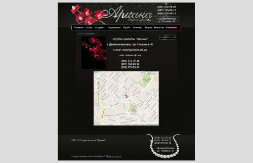 Сайт студии красоты в Днепропетровске Ариана - контакты