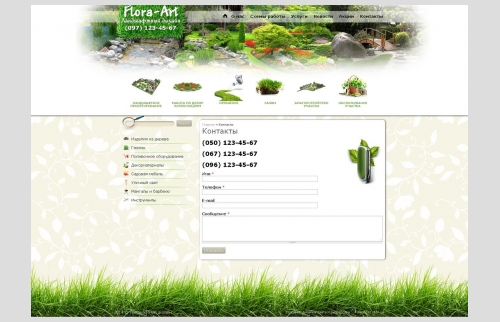 Сайт Ландшафтный дизайн проектирование