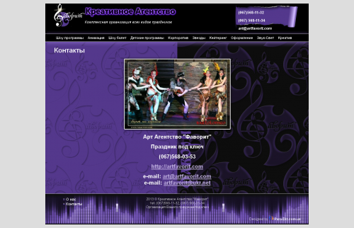 "Website Creative Art Agency ""Favorite"" - accompaniment holidays"