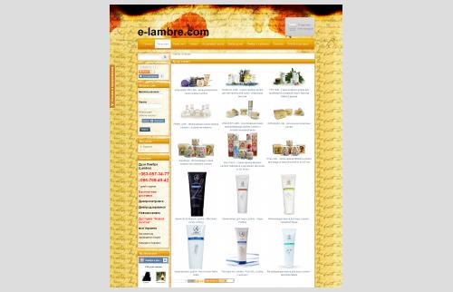 Online store perfume Lambre Ukraine