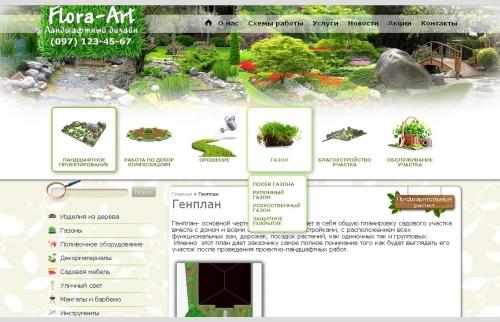 Сайт Ландшафтный дизайн озеленение