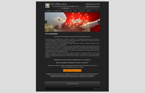 Сайт французских натяжных потолков