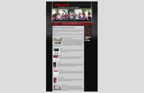"Website advertising agency ""Millennium"" - types of outdoor advertising"