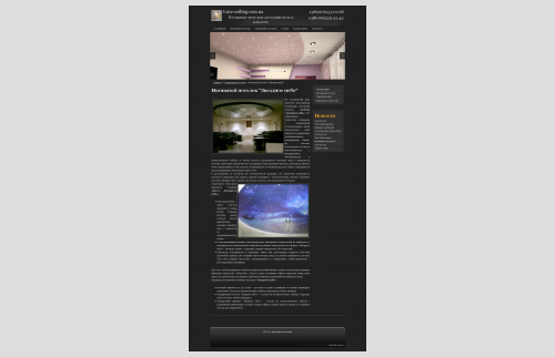 Сайт французских натяжных потолков - звездное небо
