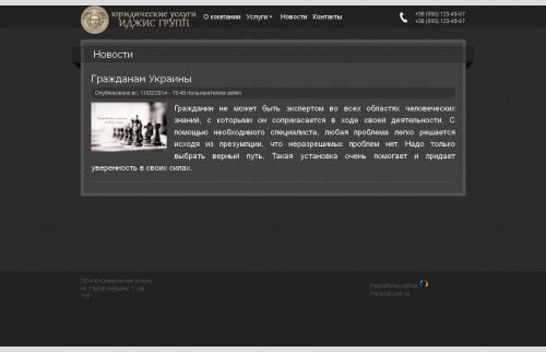 """Сайт """"Юридическая компания"""""""