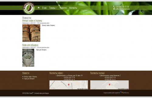Сайт кофе для обжарки
