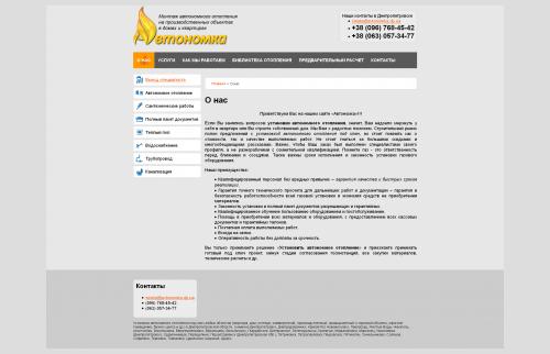 Сайт Автономного отопления Днепропетровск