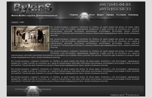 Сайт фотостудия Днепропетровск