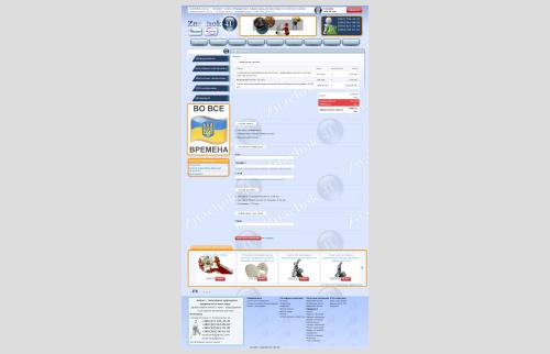 Интернет-магазин значков - оформление корзины покупок