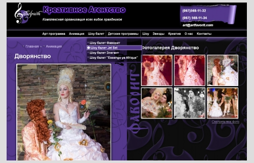 "Website Creative Art Agency ""Favorite"" - show ballet to order"
