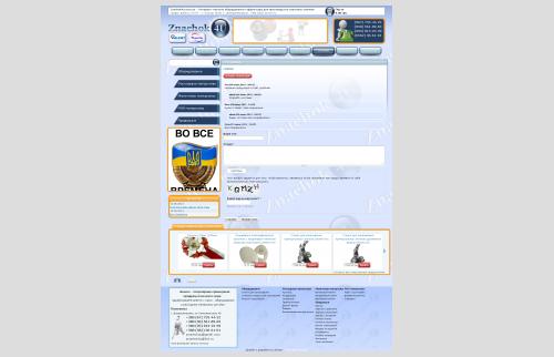 Интернет-магазин значков - отзывы