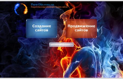 Сайт Веб-Студия ПараДиз