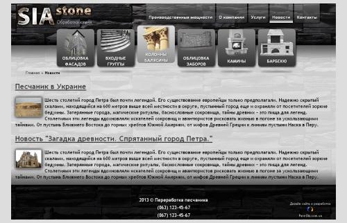 Сайт Добыча и переработка песчаника г. Ямполь