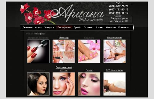 Сайт студии красоты в Днепропетровске Ариана - портфолио