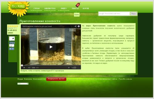 Видео Биотехнология
