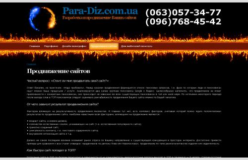 Разработка сайтов Парадиз